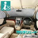 キューブ Z11 [H14.10〜H20.10]サンシェード 車中泊 カーテン 目隠し 結露防止 防寒 日よけ 高断熱マルチシェード・シルバー/グレー フロント3枚セット