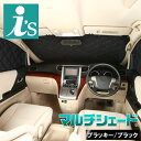 レクサス NX 300h/200t[H26.07〜]マルチシェード・ブラッキー/ブラック フロント(3枚)セット