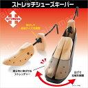 【送料無料】 ストレッチシューズキーパー 部分ストレッチャー4個付き 左右兼用2個組 22〜26cm