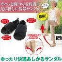 【送料無料】 ゆったり快適 あしかるサンダル (22.0cm...