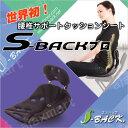 【送料無料】腰ラクラク S-BACKプロ 腰椎サポートクッションシート 【マラソン201611_送料込み】