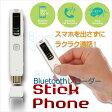 ショッピングbluetooth 【送料無料/即日出荷】【ポイント5倍】iPhoneブルートゥース通話レコーダー「Stickphone(スティックフォン)」(Bluetooth Recorder)<あ>【マラソン201603】【RCP】