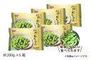 冷凍 殿様のだだちゃ豆 200g×5袋(78-B)