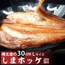【送料無料】樺太産しまホッケ一夜干し7枚 肉厚すぎる焼き魚用...