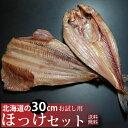 【送料無料】お試しほっけ干物セット 肉厚な焼き魚用の北海道産...