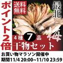【送料無料】新鮮干物セット梅 北海道最北端ならではの「ほっけ」「しまほっけ」「真イカ」「ナメタガレイ