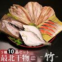 【送料無料】新鮮干物セット竹 北海道最北端ならではの「ほっけ...