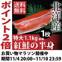 【送料無料】天然紅鮭半身1.1kg前後 特大で脂のり良し!天...
