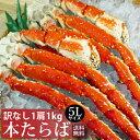 【送料無料】タラバ蟹足5Lサイズ1肩で1kg 特大本タラバ蟹の極太足が「訳なし正規品」