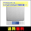 【送料無料】 デジタルスケール 電子天秤 正確度0.01g、...
