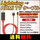 【送料無料】 iPhone/iPad/iPod to HDMI変換ケーブル Lightning HD ...