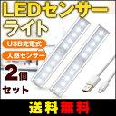 【送料無料】USB充電式 LEDセンサーライト 2個セット ...