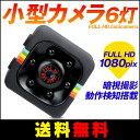 【送料無料】FULL HD 1080pix 小型カメラ6灯 HD画質 1080P 暗視撮影 動作検知搭載