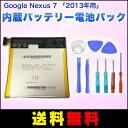 Asus Google Nexus 7 「2013年式用」内...