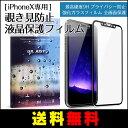 【送料無料】iPhone X 覗き見防止液晶保護フィルム 強...