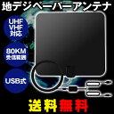 【送料無料】 地デジ ペーパーアンテナ 黒色 UHF VHF対応 HD テレビ アンテナ 80KM受信範囲 USB式 簡単設置 日本語説明書付き