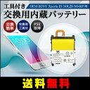 【送料無料】PSE認証品 SONY Xperia Z1 SO...