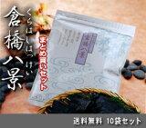 """首页烤紫菜"""" Kurahashi八国集团"""" (一套10袋)[特選焼きのり 倉橋八景(10袋セット) 【焼き海苔】【訳あり】]"""