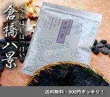 特選焼きのり「倉橋八景」(3袋)お試しセット・ 【焼き海苔】【訳あり】