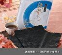 【初回限定!お試し☆送料無料1,500円ポッキリ】有明産 焼き海苔 まるはなのり(3袋)お試しセ