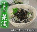広島菜茶漬け(6食パック入)【広島】【名産】【お茶漬け】単品