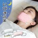 快眠鼻呼吸マスク 【いびき いびき対策 いびき防止 睡眠 グ...