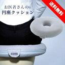 【送料無料】お医者さんの円座クッション【腰痛対策 クッション...