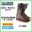 17-18 SALOMON 新作 2018 サロモン スノーボードブーツ KIANA キアナ BROWN 送料無料 正規品