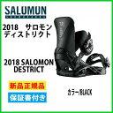 17-18 SALOMON BINDING 2018 新作 サロモン スノーボード バインディング DISTRICT ディストリクト BLACK 正規品 送料無料