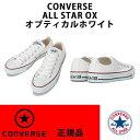 CONVERSE コンバース ALL STAR OX オールスター OX オプティカルホワイト レディースサイズ 正規品 M7652