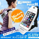 スマホ 防水ケース (OS-029W) ホワイト iPhone7 iPhone7 Plus iPhone6s iPhone6s Plus Xperia xz Galaxy s8 防滴仕様 ランニングポーチ 5.5インチ オンロード 防水ポーチ ウエストポーチ イヤフォン穴 リフレクター付 (ゆうパケット対応)