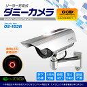 ダミーカメラ ソーラー バッテリー付 ボックス型 (OS-163R) シルバー LEDランプが夜間自...