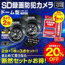 【お得な3点セット】 SDカード録画 防犯カメラ ドーム型 (OL-024) SDカード録画 録画装...