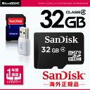 SanDisk microSDHC 32GB Class4 (OS-130) アダプタ付 並行輸入品 (ゆうパケット対応) ハロウィンやクリスマス パーティー イベントの記録に