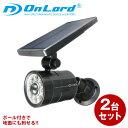 (2台セット) オンロード(OnLord) ソーラーライト 人感 センサーライト 屋外 防犯カメラ型...