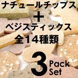 【アルビオオリジナル3PACK セット【メール便発送NG!】
