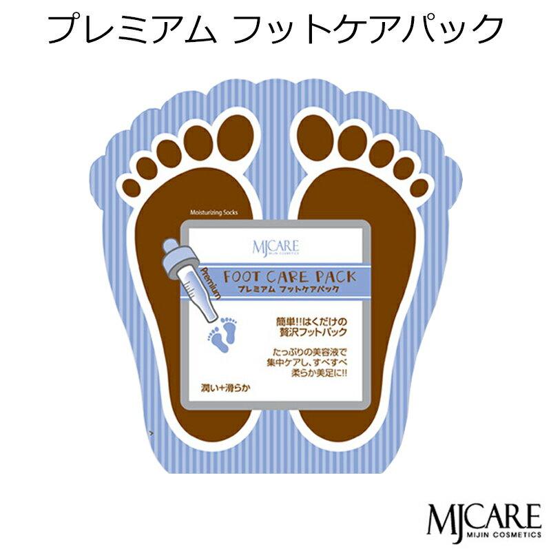 メール便180円Mijin・ミジン・MJCareMJケアプレミアムフットケアパック1枚(一体型タイプ