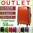 【訳ありアウトレット】スーツケース 58cm Sサイズ 小型〜中型≪B1116T旧モデル≫(フレームタイプ/4日〜6日)