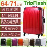 [1排名位置!雙[,]] 1年與TSA鎖保修!內平坦的!硬手提箱?旅程閃光燈? 73厘米[スーツケース?Trip Flash?64cm&71cm Mサイズ&Lサイズ【&1年保証付】TSAロック&グリスパックキャスター搭載(フレームタイプ/5日?