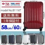 スーツケース キャリーケース キャリーバッグ旅行用品 旅行かばん 58cm Mサイズ 中型1年保証付 B1116T新モデル フレームタイプ
