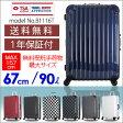 スーツケース キャリーケース キャリーバッグ 旅行用品Lサイズ 大型 無料受託手荷物最大サイズ1年保証付 B1116T 67cm 新モデル フレームタイプ