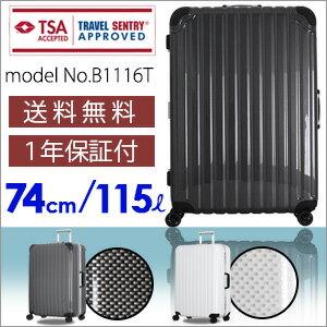 スーツケース キャリーケース キャリーバッグ74cm LLサイズ 大型 旅行用品 旅行かばん1年保証付 B1116T新モデル フレームタイプ