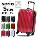 【1/24(火)9:59まで全品ポイント10倍】スーツケース 拡張機能付 小型 Sサイズ 軽量キャリーバッグ ジッパーケース YKKファスナー使用serio 52cm 1年保証付 B5851T