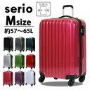 スーツケース 61cm Mサイズ 中型 ≪serio≫【送料無料&1年保証付】軽量TSAロック搭載 拡張機能付(5日〜7日)B5851T-61