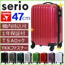 スーツケース≪serio≫47cm Sサイズ【1年保証付】軽量 小型 YKKファスナー使用機内持ち込み 可(100席以上の国内線)TSAロック搭載 小回りバツグン【初心者〜上級者】