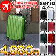 serio47cm S1 (100)TSA YKK  10P06may13