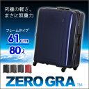 【2/28(火)12:59までポイント5倍】スーツケース 超軽量 61cm 80Lフレームタイプ キャリーケースシフレ 1年保証付 ZEROGRA ゼログラ ZER1031