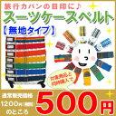 【スーツケース等と同時購入で500円】スーツケースベルト無地タイプ 全7色(Y3033)※必ず対象商品と同じ買い物カゴでお…