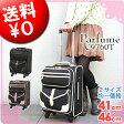 キャリーバッグ41cm/46cm SSサイズ 当店人気 かわいい 小型 スーツケース機内持ち込み 可(100席以上の国内線)ブラック ブラウンシフレ siffler C9760T
