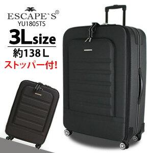 ソフトスーツケース 大型 LLサイズ 80cm 138Lストッパーキャスター搭載 キャリーバッグ【1年保証付】siffler シフレ ESCAPE'S YU1805TS